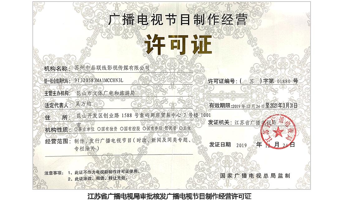影视制作相关经营许可证